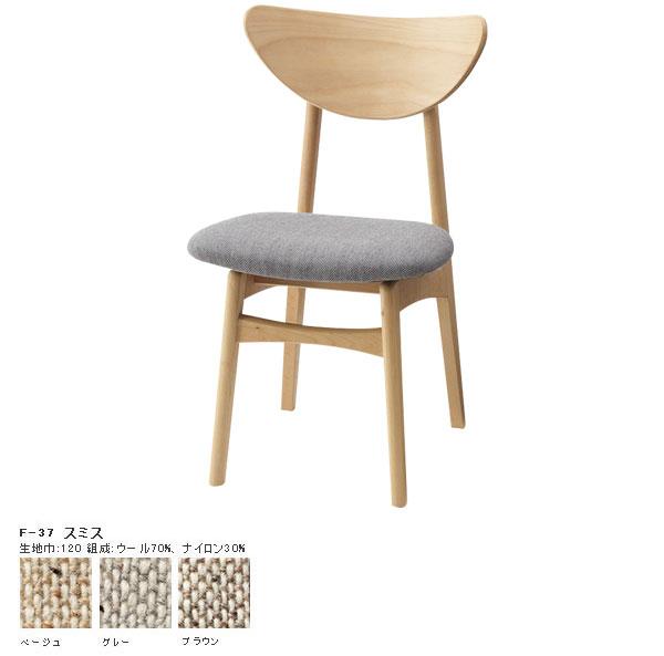 ダイニングチェア チェア ダイニングチェアー ブラウン 木製イス 椅子 ダイニング チェア 無垢 食卓椅子 リビングチェア デスクチェア 食卓 木製 コンパクト 木 おしゃれ カフェチェアー デスクチェアー 北欧 低め いす イス SWITCH 日本製 Karl F-37スミス