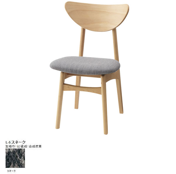 ダイニングチェア ダイニングチェアー パイソン 北欧 食卓椅子 ヘビ柄 ダイニング 合皮 木製 おしゃれ 椅子 リビングチェア レザー 食卓 チェアー チェア 低め いす イス デスクチェア カフェチェアー SWITCH スウィッチ 日本製 Karl dining chair L-5スネーク