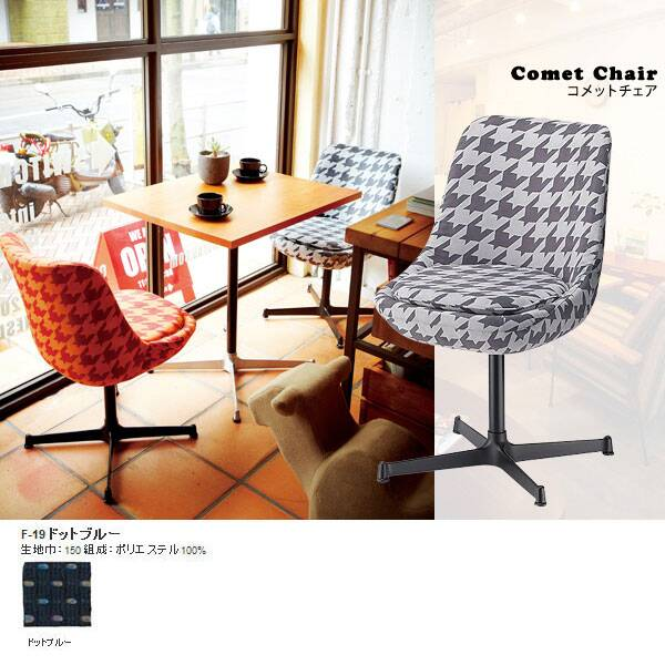 ダイニングチェア ソファチェア カフェ 肘なし 椅子 チェア いす チェアー デスクチェア ダイニング モダン 北欧 食卓椅子 肘掛 なし おしゃれ 飲食店 カフェチェアー カフェチェア リビングチェア SWITCH Comet chair F-19ドットブルー 日本製 国産