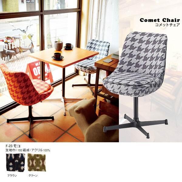 オフィスチェア コンパクト デスクチェア パソコン 椅子 おしゃれ 肘掛 なし 事務所 パソコンチェア デザイナーズチェア カフェチェアー イス オフィス スタジオ SWITCH ミッドセンチュリー 家具 ブランド 一人掛け 1人掛け Comet chair F-23モコ 日本製 国産