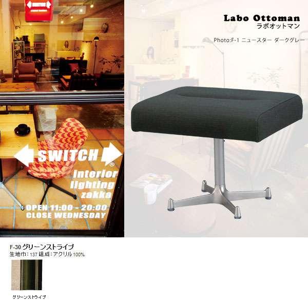 オットマン 椅子代わり リビングチェア ラボオットマン Labo Ottoman F-30グリーンストライプ チェアー スツール 日本製 おしゃれ インテリア カフェ バー SWITCH スウィッチ デザイナーズ レトロ ミッドセンチュリー 家具 国産 ブランド