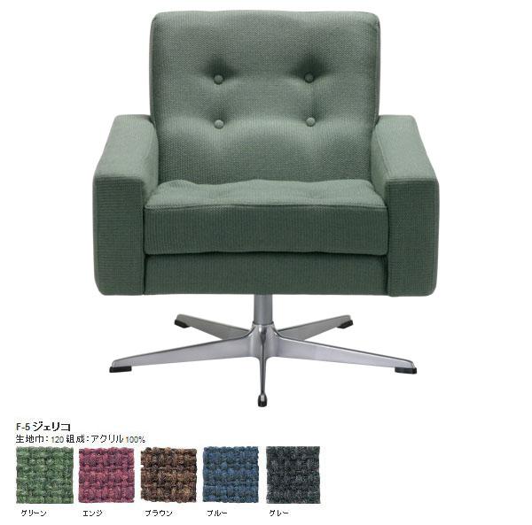 パーソナルチェア デザイナーズ パーソナルチェアー 回転 回転椅子 回転チェア 回転いす デザイナーズチェア カフェチェアー ダイニング 椅子 イス 肘掛 デザイナーズ家具 おしゃれ SWITCH ソファ ミッドセンチュリー インテリア Skal lounge chair F-5ジェリコ