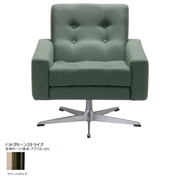 パーソナルチェア デスクチェア おしゃれ パソコンチェア オフィスチェア カフェチェアー キャスターなし デザイナーズ チェア デザイナーズチェア 椅子 パソコン いす チェアー Skal lounge chair SWITCH ソファ ミッドセンチュリー 家具 F-30グリーンストライプ