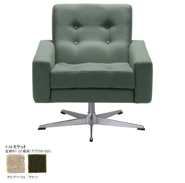 パーソナルチェア デスクチェア おしゃれ パソコンチェア オフィスチェア カフェチェアー キャスターなし デザイナーズ チェア デザイナーズチェア 椅子 パソコン いす チェアー Skal lounge chair SWITCH ソファ ミッドセンチュリー インテリア 家具 F-31モケット