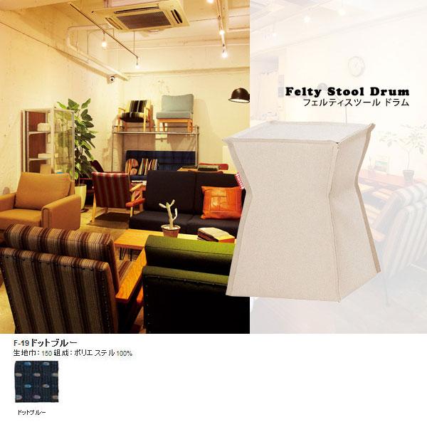 ソファチェア ダイニング スツール 日本製 椅子 いす おしゃれ インテリア カフェ バー スタジオ SWITCH スウィッチ デザイナーズ デザイン レトロ ミッドセンチュリー 家具 国産 ブランド フェルティスツール ドラム Felty stool Drum F-19ドットブルー