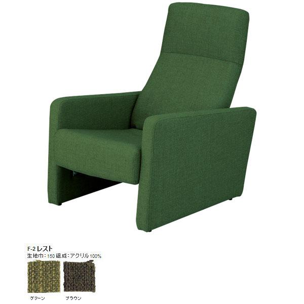 リクライニングソファ 一人用 椅子 快適 チェア 1人 18段 ハイバックチェア デザイナーズチェア リクライニング イス ハイバックソファー チェアー 完成品 ミッドセンチュリー インテリア 家具 F-2レスト Blub chair バルブチェア 日本製 国産