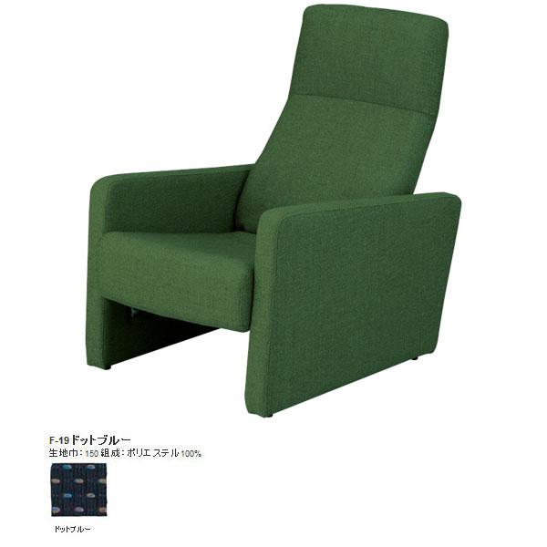 リクライニングソファ 1人 椅子 チェア 18段 リクライニング リクライニングアームチェア アームチェア Blub 快適 イス リビングチェア デザイナーズチェア chair バルブチェア チェアー ミッドセンチュリー 家具 完成品 F-19ドットブルー 日本製 国産