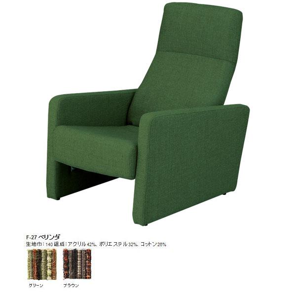 アームチェア デザイナーズチェア パーソナルチェア リクライニングアームチェア 18段 デザイナーズ リクライニング 快適 ミッドセンチュリー パーソナルチェアー chair(バルブチェア) Blub チェアー インテリア 家具 F-27ベリンダ 日本製 国産