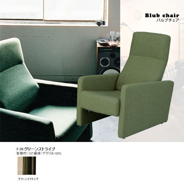 アームチェア デザイナーズチェア パーソナルチェア リクライニングアームチェア 18段 デザイナーズ リクライニング 快適 チェアー パーソナルチェアー Blub デザイナーズチェア chair(バルブチェア) ミッドセンチュリー 家具 F-30グリーンストライプ 日本製 国産