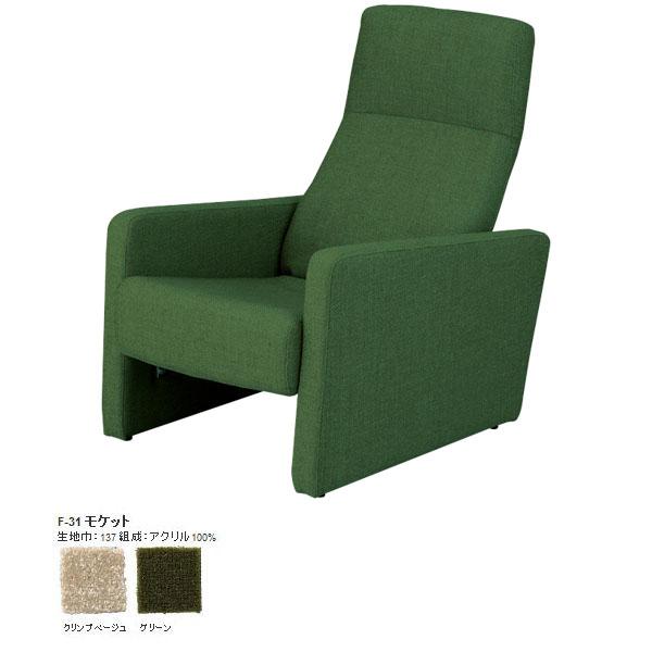 アームチェア デザイナーズチェア パーソナルチェア リクライニングアームチェア 18段 デザイナーズ リクライニング 快適 ミッドセンチュリー パーソナルチェアー chair(バルブチェア) Blub チェアー インテリア 家具 F-31モケット 日本製 国産