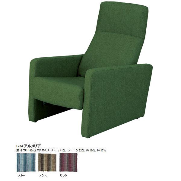 アームチェア デザイナーズチェア パーソナルチェア リクライニングアームチェア 18段 デザイナーズ リクライニング 快適 ミッドセンチュリー パーソナルチェアー chair(バルブチェア) Blub チェアー インテリア 家具 F-34アルメリア 日本製 国産