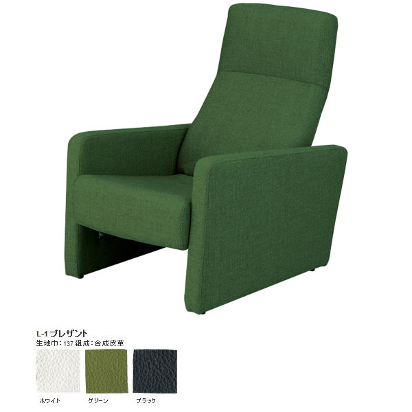 リクライニングソファ 1人 椅子 チェア 18段 リクライニング リクライニングアームチェア アームチェア chair 快適 デザイナーズチェア リビングチェア Blub バルブチェア チェアー ミッドセンチュリー モダン 家具 完成品 L-1プレザント 日本製 国産