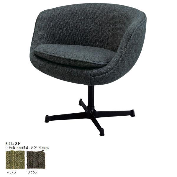パーソナルチェア 回転 回転チェア 肘掛 低い 回転椅子 低め おしゃれ デスクチェアー 椅子 デスクチェア パーソナルチェアー ラウンドチェア デザイナーズ リビング ミッドセンチュリー Forge lounge chair アルミ F-2レスト 日本製 国産