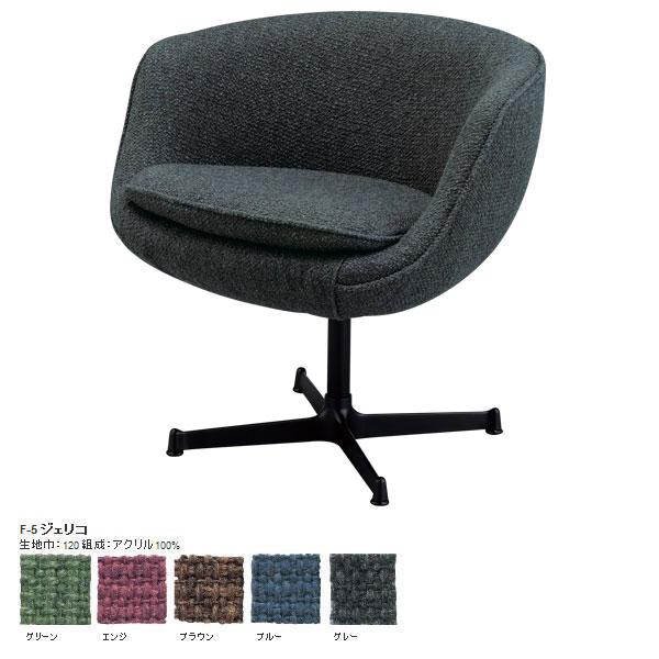 パーソナルチェア 回転 回転チェア 肘掛 デスクチェア 回転椅子 おしゃれ 低い 椅子 パーソナルチェアー 低め ラウンドチェア デザイナーズ リビング ミッドセンチュリー Forge lounge chair アルミ F-5ジェリコ 日本製 国産