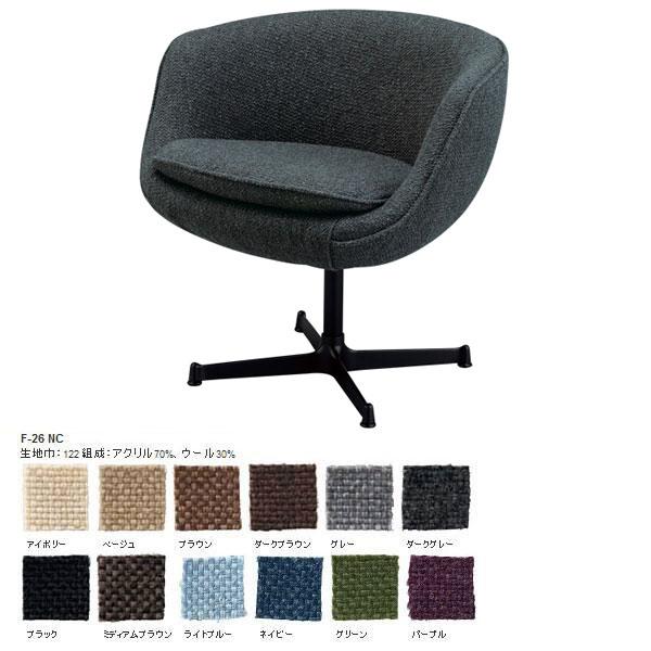 ダイニングチェア 低め 回転 肘 チェア 肘付 チェアー ダイニングチェアー ソファチェア肘付き 椅子 リビングチェア 肘掛 おしゃれ いす デスクチェア カフェチェアー SWITCH ソファーチェアー Forge lounge chair アルミ F-26NC 日本製 国産