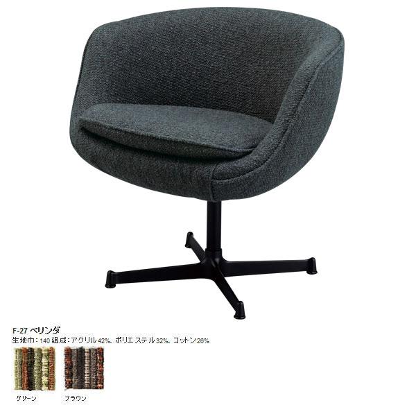 ダイニングチェア 低め 回転 肘 チェア 肘付 チェアー ダイニングチェアー おしゃれ ソファチェア肘付き 椅子 リビングチェア 肘掛 いす デスクチェア カフェチェアー 食卓椅子 SWITCH ソファーチェアー Forge lounge chair アルミ F-27ベリンダ 日本製 国産