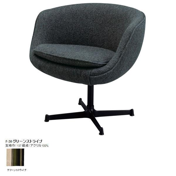 ダイニングチェア 低め 回転 肘 チェア 肘付 チェアー ダイニングチェアー おしゃれ ソファチェア肘付き 椅子 リビングチェア 肘掛 いす デスクチェア カフェチェアー SWITCH ソファーチェアー Forge lounge chair アルミ F-30グリーンストライプ 日本製 国産