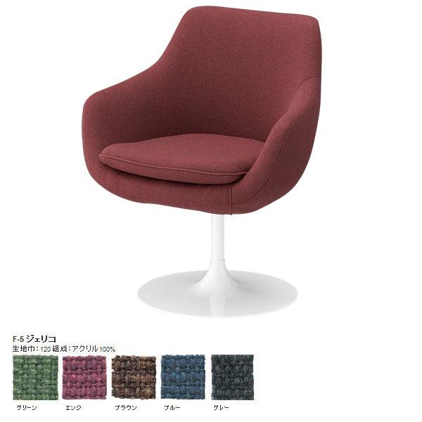 カフェチェア パーソナルチェア デザイナーズ デザイナーズチェア デスクチェア パーソナルチェアー 肘掛け椅子 肘付き おしゃれ デザイナーズ家具 いす 椅子 レトロ サークル Cosmic chair circle 1P インテリア 家具 完成品F-5ジェリコ 日本製 国産