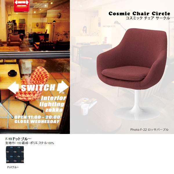 カフェチェア イス パーソナルチェア デザイナーズ家具 デザイナーズチェア デザイナーズ デスクチェア 肘掛け椅子 レトロ パーソナルチェアー 椅子 肘付き いす おしゃれ サークル Cosmic chair circle 1P インテリア ブランド F-19ドットブルー 日本製 国産