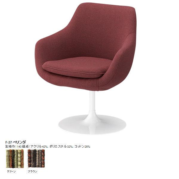 カフェチェアー カフェチェア デスクチェア 椅子 いす 肘掛け椅子 レトロ おしゃれ パーソナルチェア 肘付き ダイニングチェア リビングチェア デザイナーズチェア パーソナルチェアー イス サークル Cosmic chair circle 1P インテリア F-27ベリンダ 日本製 国産