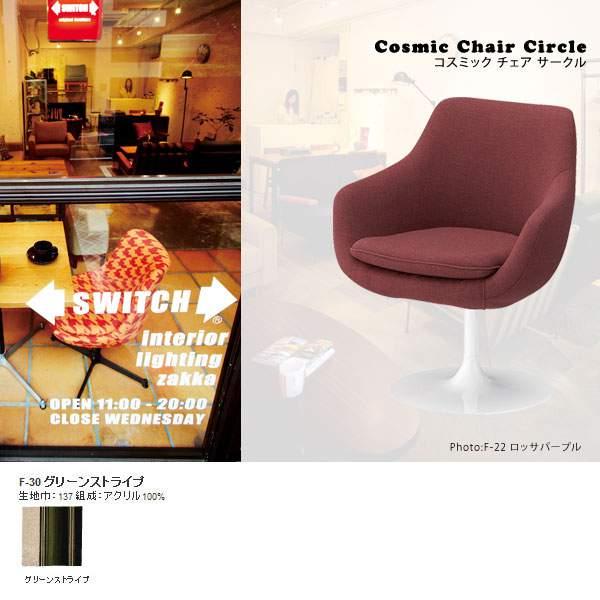 オフィスチェア コンパクト オフィスチェアー デスクチェアー おしゃれ デスクチェア PCチェア 肘付 チェアー ゆったり 椅子 PCチェアー チェア オフィス デスク 肘掛 デザイナーズチェア デザイナーズ Cosmic chair circle 1P F-30グリーンストライプ 日本製 国産