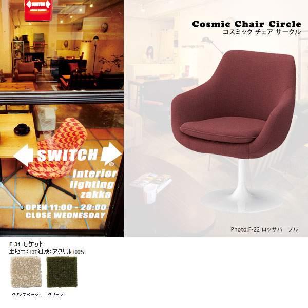 オフィスチェア コンパクト オフィスチェアー デスクチェアー おしゃれ デスクチェア PCチェア 肘付 チェアー ゆったり 椅子 PCチェアー チェア オフィス デスク 肘掛 デザイナーズチェア デザイナーズ Cosmic chair circle 1P F-31モケット 日本製 国産