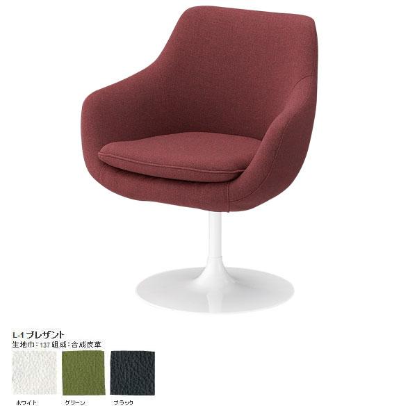 ダイニングチェア 肘付き 肘付 ホワイト 白 肘 椅子 いす リビングチェア ソファチェアチェア おしゃれ チェアー カフェチェアー ダイニングチェアー デスクチェアー デスクチェア パーソナルチェア Cosmic chair circle L-1プレザント 日本製 国産