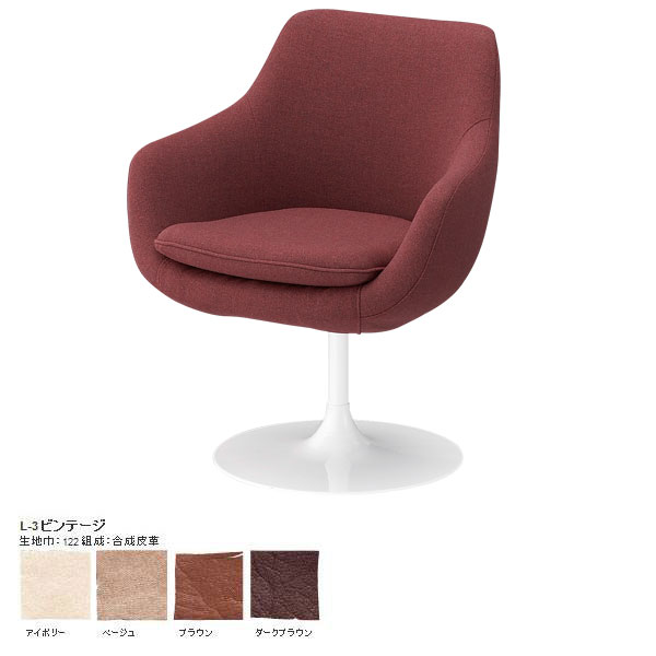 カフェチェアー カフェチェア デスクチェア 椅子 いす 肘掛け椅子 レトロ おしゃれ パーソナルチェア 肘付き ダイニングチェア リビングチェア デザイナーズチェア パーソナルチェアー イス サークル Cosmic chair circle 1P インテリア L-3ビンテージ 日本製 国産