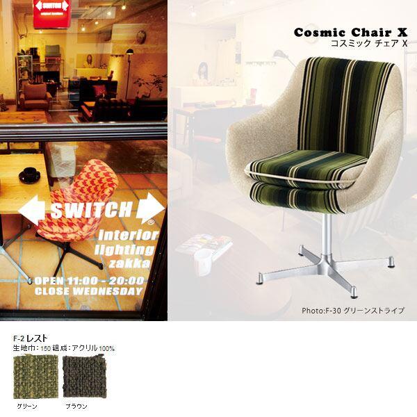 カフェチェアー カフェチェア イス パーソナルチェアー デザイナーズ家具 パーソナルチェア デザイナーズチェア デスクチェア いす デザイナーズ 肘付き 肘掛け椅子 椅子 レトロ おしゃれ Xタイプ Cosmic chair X 1P インテリア ブランド F-2レスト X脚 日本製 国産