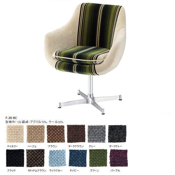 カフェチェアー カフェチェア デスクチェア 椅子 いす 肘掛け椅子 レトロ おしゃれ パーソナルチェア 肘付き ダイニングチェア リビングチェア デザイナーズチェア パーソナルチェアー イス Xタイプ Cosmic chair X 1P インテリア ブランド F-26NC X脚 日本製 国産