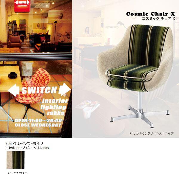 オフィスチェア コンパクト オフィスチェアー おしゃれ チェア デスクチェア デスク チェアー オフィス ゆったり 肘付 PCチェア PCチェアー 椅子 いす 肘掛 デザイナーズチェア デザイナーズ 1人 Cosmic chair X 1PF-30グリーンストライプ 日本製 国産
