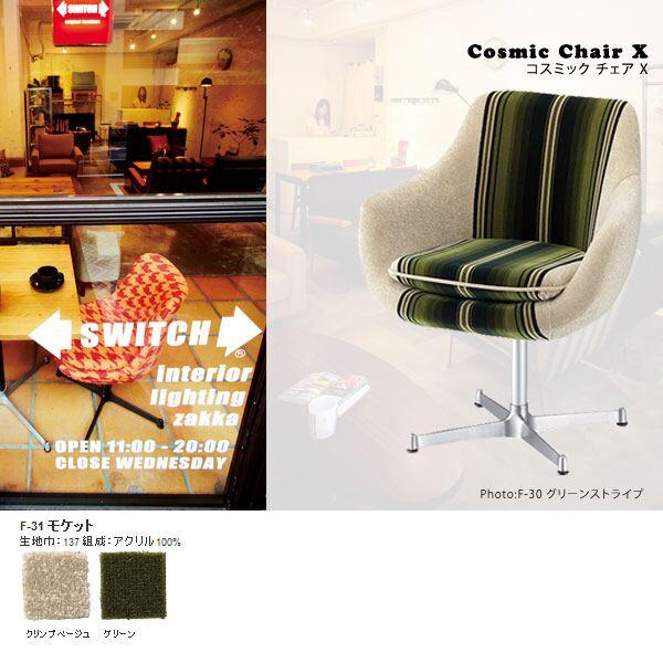 オフィスチェア コンパクト オフィスチェアー おしゃれ チェア デスクチェア デスク チェアー オフィス ゆったり 肘付 PCチェア PCチェアー 椅子 イス いす 肘掛 デザイナーズチェア デザイナーズ Cosmic chair X 1P インテリア ブランド F-31モケット 日本製 国産