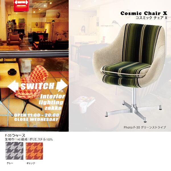 ダイニングチェア 肘付き 肘付 アームチェア 椅子 肘 いす チェアー ダイニングチェアー ソファチェアチェア カフェチェアー おしゃれ リビングチェア デスクチェアー デスクチェア 肘付き リビングチェア Cosmic chair X F-33ツゥース 日本製 国産