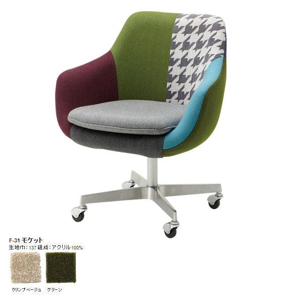 オフィスチェア コンパクト オフィスチェアー おしゃれ 肘付 ゆったり キャスター付き椅子 PCチェア オフィス PCチェアー デスクチェア チェア デスク チェアー 椅子 いす キャスター キャスター付き デザインCosmic chair caster 1P F-31モケット 日本製 国産