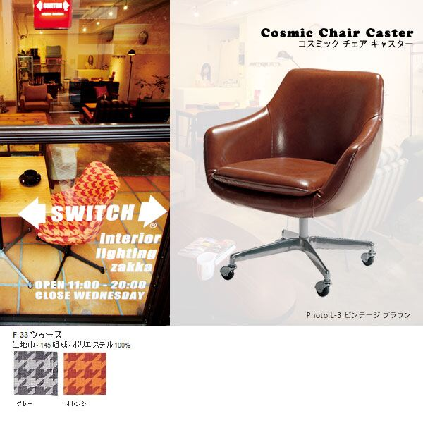 ダイニングチェア 肘付き キャスターキャスター付き椅子 肘 肘付 回転椅子 肘掛け 回転 おしゃれ 回転チェア 肘掛 回転回転いす デスクチェア カフェチェアー デスクチェアー 椅子 いす 千鳥格子 Cosmic chair caster F-33ツゥース 日本製 国産 デザイナーズチェア