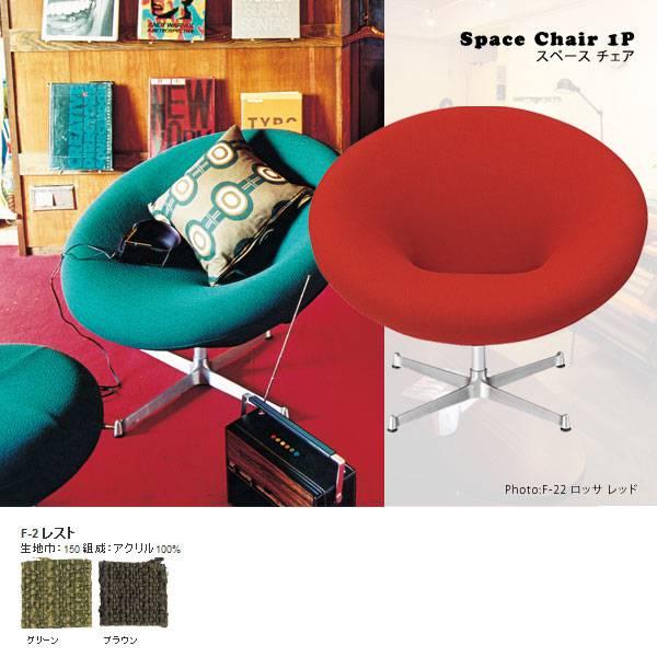 パーソナルチェア デザイナーズ 椅子 おしゃれ 回転回転チェア 回転 回転椅子 おすすめ カフェチェア ソファチェア パーソナルチェアー デザイナーズチェアー ソファーチェアー ソファチェアー いす カフェ SWITCH Space chair 1P X脚 F-2レスト 日本製 国産