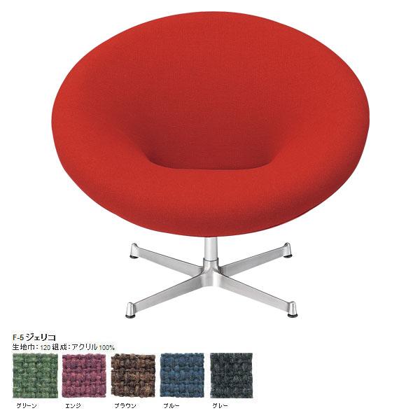ダイニングチェア 回転 ソファチェアダイニングチェアー 椅子 いす カフェチェアー チェアー チェア デザイナーズチェア カフェチェア デスクチェア リビングチェア おしゃれ デザイナーズ 丸型 カフェ SWITCH Space chair 1P X脚 F-5ジェリコ 日本製 国産
