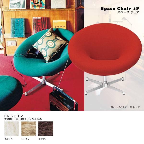 ダイニングチェア 回転 ソファチェアダイニングチェアー 椅子 いす カフェチェアー チェアー チェア デザイナーズチェア カフェチェア デスクチェア リビングチェア おしゃれ デザイナーズ カフェ レトロ SWITCH Space chair 1P X脚 F-12ウーチン 日本製 国産