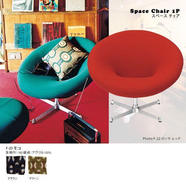 パーソナルチェア デザイナーズ 椅子 おしゃれ 回転回転チェア 回転 回転椅子 おすすめ カフェチェア ソファチェア パーソナルチェアー デザイナーズチェアー ソファーチェアー ソファチェアー いす カフェ SWITCH Space chair 1P X脚 F-23モコ 日本製 国産