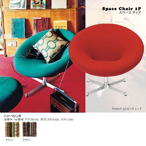ダイニングチェア 回転 ソファチェアダイニングチェアー カフェチェア 椅子 低め いす チェアー デザイナーズチェア カフェチェアー リビングチェア チェア おしゃれ デザイナーズ カフェ レトロ SWITCH Space chair 1P X脚 F-27ベリンダ 日本製 国産