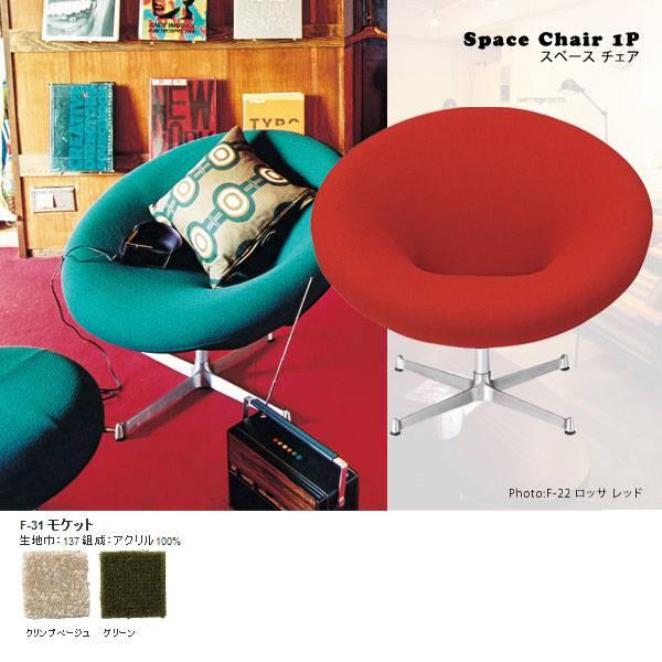 ダイニングチェア 回転 ソファチェアダイニングチェアー カフェチェア 椅子 低め おすすめ 低い チェア カフェチェアー いす 回転椅子 チェアー リビングチェア デスクチェア おしゃれ デザイナーズチェア SWITCH Space chair 1P X脚 F-31モケット 日本製 国産