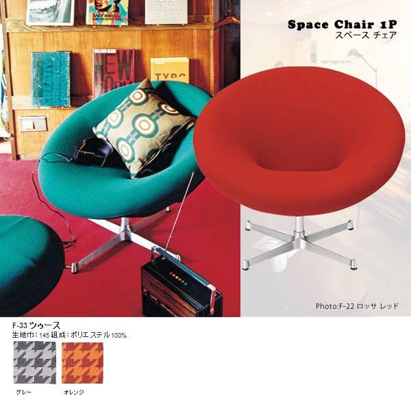 ダイニングチェア 回転 ソファチェアダイニングチェアー カフェチェア 椅子 低め おすすめ 低い チェア カフェチェアー いす 回転椅子 チェアー リビングチェア デスクチェア おしゃれ デザイナーズチェア SWITCH Space chair 1P X脚 F-33ツゥース 日本製 国産