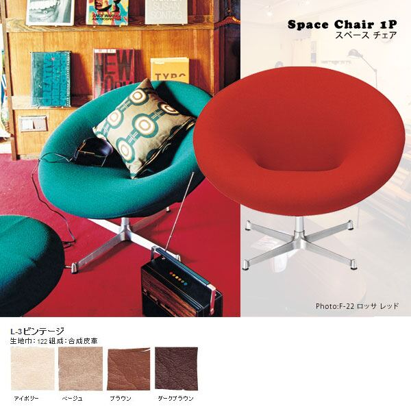 ダイニングチェア ソファチェア回転 ダイニングチェアー 椅子 いす カフェチェアー チェアー チェア デザイナーズチェア カフェチェア デスクチェア リビングチェア おしゃれ デザイナーズ 回転 カフェ SWITCH Space chair 1P X脚 L-3ビンテージ 日本製 国産