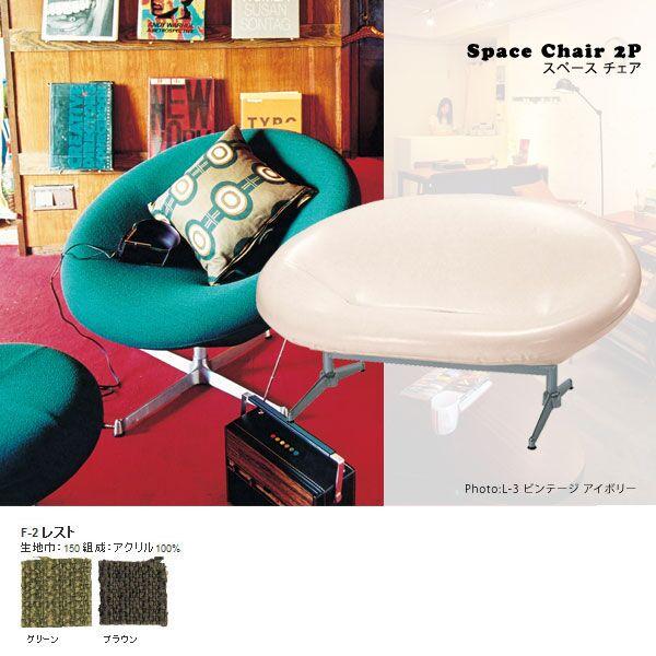 ミッドセンチュリー ソファ モダン 二人掛け 2人用 ソファー 2Pソファー デザイナーズソファ 2人 2人掛け デザイナーズ 二人 ソファチェア 椅子 おすすめ おしゃれ デザイナーズチェアSWITCH Space chair 2P F-2レスト 日本製 国産