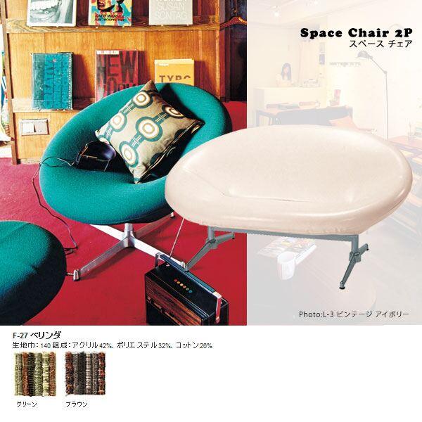 ベンチ ソファ ダイニングチェア ダイニングベンチ ソファチェアベンチ 待合 低め ベンチチェア おしゃれ 椅子 カフェチェアー いす チェア リビングチェア ミッドセンチュリー SWITCH Space chair 2PF-27ベリンダ 日本製 国産 デザイナーズチェア