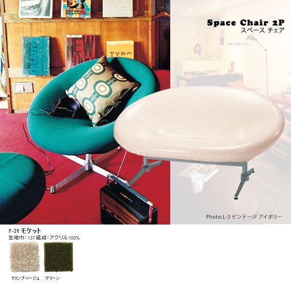 カフェチェアー デザイナーズチェア デザイナーズ家具 スペースチェア カフェチェア イス リビング ダイニング 低め SWITCH おすすめ 椅子 低い いす チェアー おしゃれ カフェ バー スタジオ レトロ ブランド Space chair 2P F-31モケット 日本製 国産