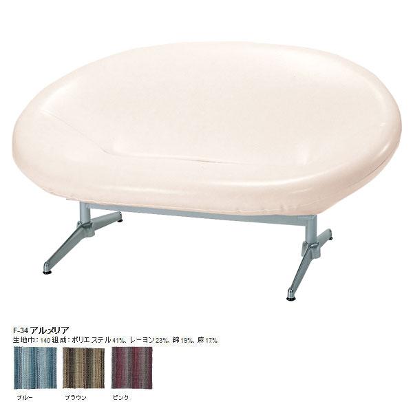 カフェチェアー デザイナーズチェア デザイナーズ家具 スペースチェア カフェチェア イス リビング ダイニング 低め SWITCH おすすめ 椅子 低い いす チェアー おしゃれ カフェ バー スタジオ レトロ ブランド Space chair 2P F-34アルメリア 日本製 国産
