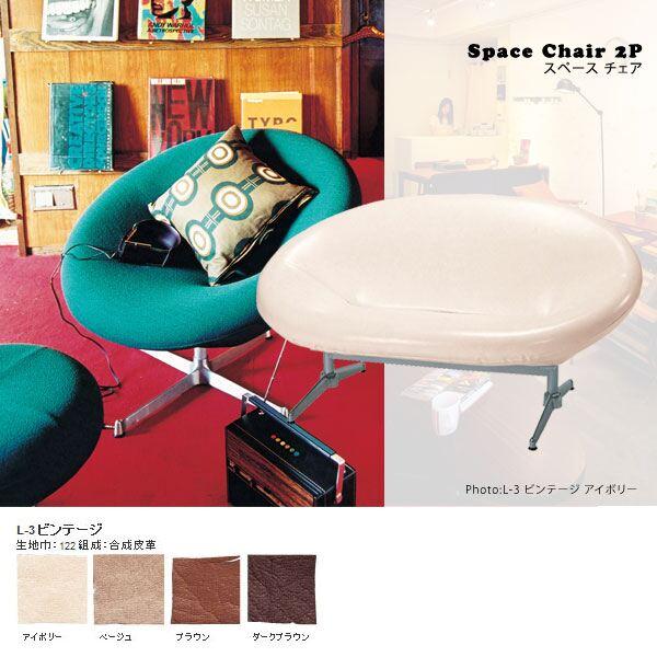 ベンチ ソファ ダイニングチェア レザー 合皮 待合 ダイニングベンチベンチ ソファチェア 椅子 ベンチチェア 低め カフェチェアー いす おしゃれ チェア ミッドセンチュリー 合成皮革 日本製 国産 デザイナーズチェア SWITCH Space chair 2P L-3ビンテージ