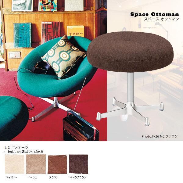 オットマン チェア 椅子代わり レザー ベージュ 合皮 スペース Space ottoman L-3ビンテージ アルミ X脚 1P おしゃれ インテリア カフェ バー オフィス SWITCH スウィッチ デザイナーズ デザイン レトロ ミッドセンチュリー 家具 北欧家具 ソファブランド