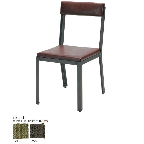 ダイニングチェア カフェチェアー 西海岸 椅子 いす インテリアチェア 北欧モダン 北欧 おしゃれ チェアー 食卓椅子 スチール デスクチェア リビングチェア カフェチェア デザイナーズ アンティーク スチール脚 Factory chair 1P F-2レスト 日本製 国産